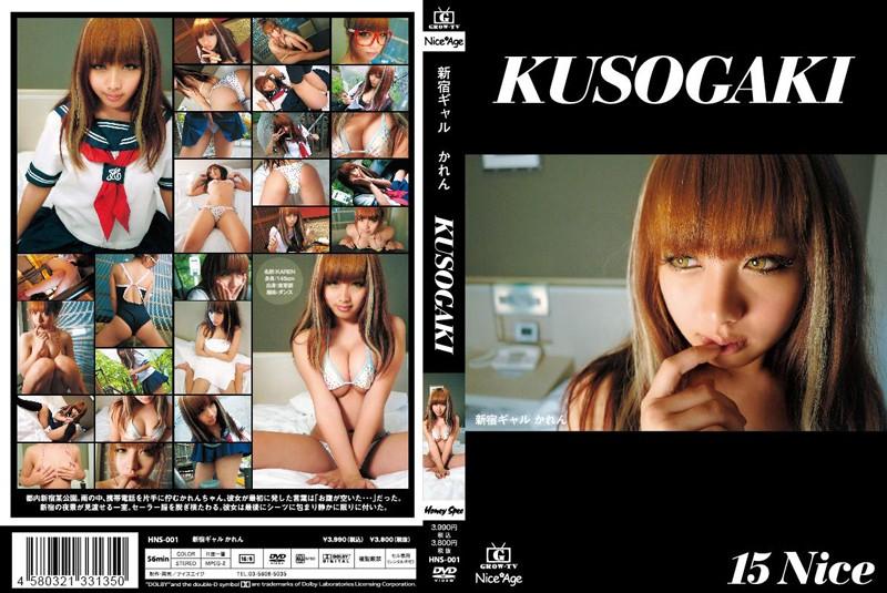 [HNNS-001] Karen Tsukishimja 月島かれん Kusigaki