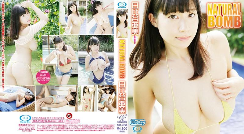 GRD-078B Ami Hibiya 日比谷亜美 Natural Bomb