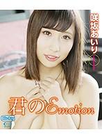 君のEmotion/咲坂あいり (ブルーレイディスク)