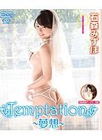 Temptation〜夢想〜 石森みずほ (ブルーレイディスク)