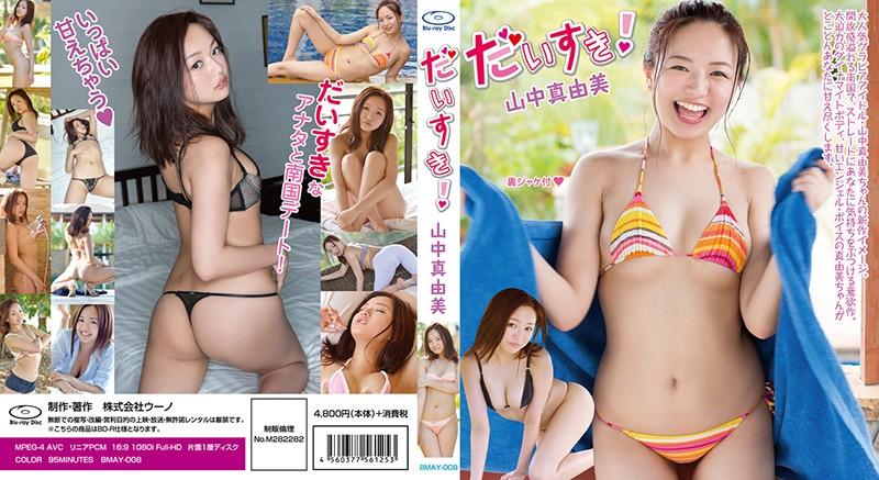 [BMAY-008] Mayumi Yamanaka 山中真由美 だいすき! Blu-ray