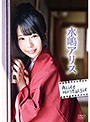 Alice Nostalgic/水嶋アリス