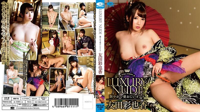 PRBYB-038 Ayaka Tomoda 友田彩也香 – Luxury Nude