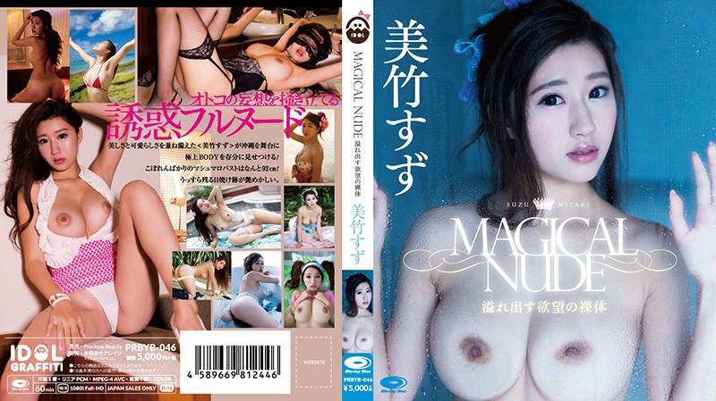 [PRBYB-046] Magical Nude ~溢れ出す欲望の裸体~/美竹すず (ブルーレイディスク) 単体作品 アイドル・芸能人 美竹すず