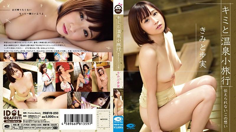 PRBYB-050 Ayumi Kimito きみと歩実