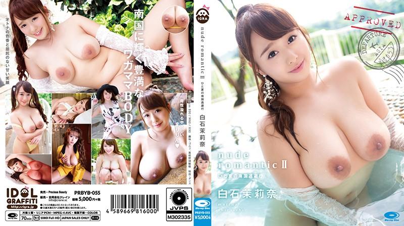 【アダルト動画】nude romanticII ~ひと夏の南国逃避行~/白石茉莉奈 …PRBYB-055…