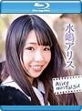 Alice Nostalgic/水嶋アリス (ブルーレイディスク)