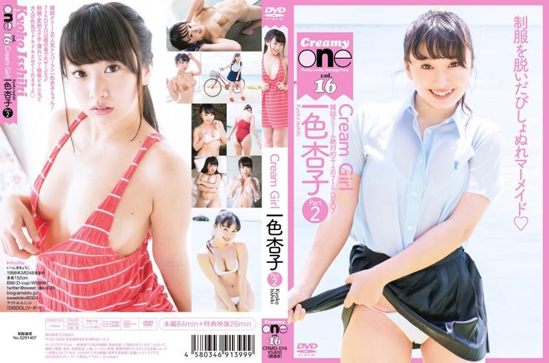 CRMD-016 Kyoko IsshikI 一色杏子 Cream Girl Part2
