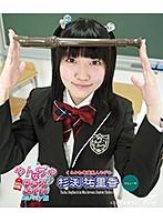 やんちゃなクラスメイト/杉渕祐里香 (ブルーレイディスク)