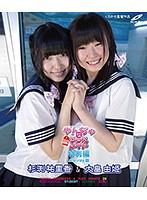 やんちゃなクラスメイト特別編/杉渕祐里香&大畠由姫 (ブルーレイディスク)