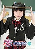 やんちゃなクラスメイト/杉渕祐里香