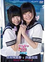 やんちゃなクラスメイト特別編/杉渕祐里香&大畠由姫