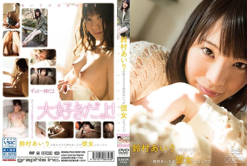 [DGRP-015] 鈴村あいりが好きすぎて鈴村あいりが彼女になってた GRAPHIS  単体作品 鈴村あいり