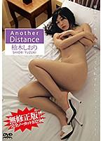 Another Distance/柚木しおり(R-18バージョン)