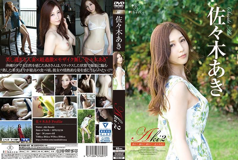 Aki2 熟れて、触れて、濡れて… 佐々木あき 人妻系AV女優の着エロ