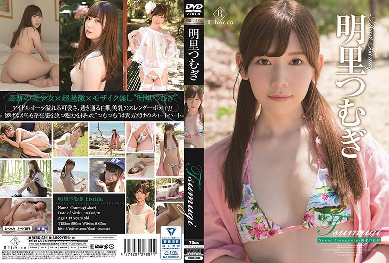 [REBD-284] Tsumugi Sweet honeymoon/明里つむぎ イメージビデオ アイドル・芸能人