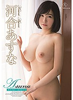Asuna 神乳革命!!/河合あすな