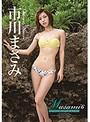 【数量限定】Masami6 emerald island/市川まさみ チェキと生写真付き