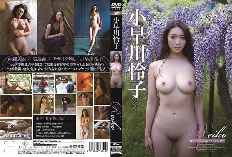 REBD-402 Reiko 旅情~nostalgia~/小早川怜子
