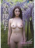 【数量限定】Reiko 旅情〜nostalgia〜/小早川怜子 パンティと写真付き