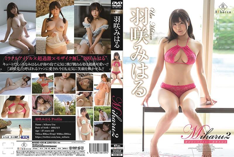 Miharu2 羽ばたいてUSA!!/羽咲みはる パッケージ画像