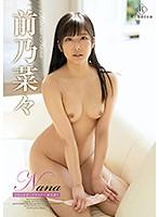 Nana やわらかポーズマスター/前乃菜々
