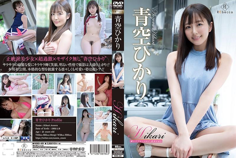 REBD-481 Hikari Aozora 青空ひかり – Hikari 輝いてブルースカイ