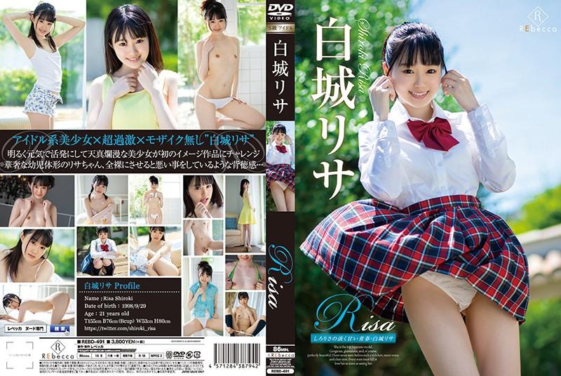 REBD-491 Risa しろりさの淡く甘い青春/白城リサ