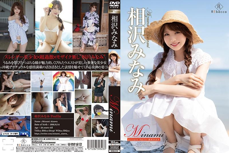 REBD-513 Minami Private Smile・相沢みなみ