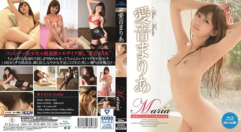 REBDB-273 Aine Maria 愛音まりあ – Maria Passion Healing Cat Girl