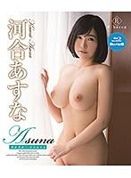 Asuna 神乳革命!!/河合あすな (ブルーレイディスク)