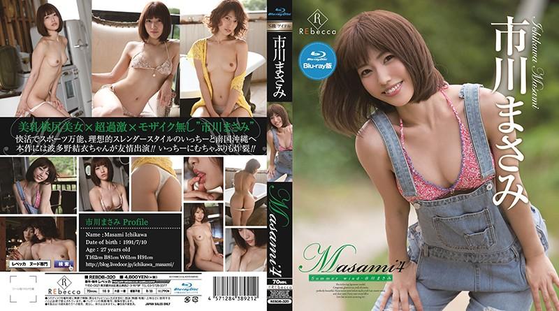 [REBDB-320] Masami4 Summer wind/市川まさみ (ブルーレイディスク)