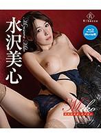 【数量限定】Miko 情熱的衝動/水沢美心 (ブルーレイディスク) パンティと写真付き