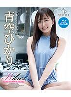 【数量限定】Hikari 輝いてブルースカイ/青空ひかり (ブルーレイディスク) チェキ付き