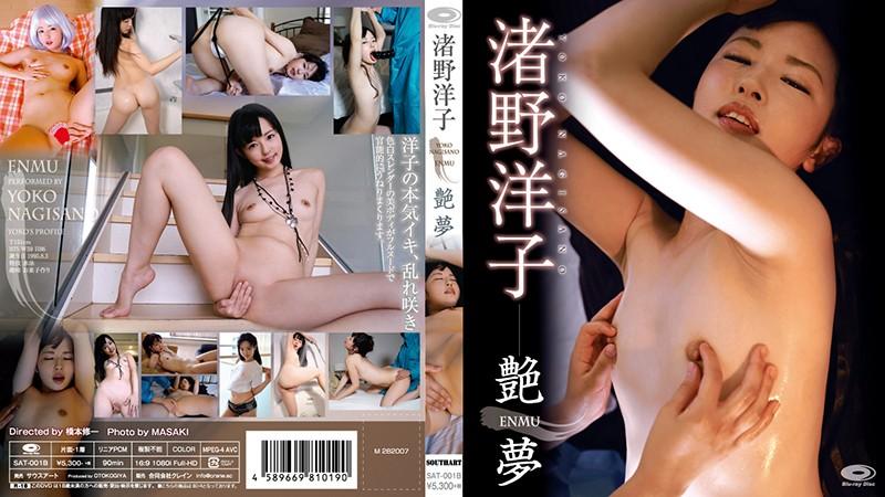 SAT-001b Tsuyayume / Nagisano Yoko (Blu-ray Disc) (South Art) 2016-12-05