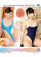 夢の競演!美少女たちのエッチな楽園 vol.13 (ブルーレイディスク)