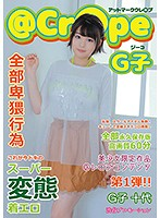 [SHIBP-032] At you marks - G-chan
