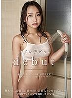 渋プレデビュー debut/祐天寺ドレミファ千歳/可愛衣夏菜子