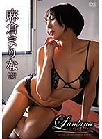 【GIF画像】麻倉まりな Lantana ~ランタナ~ サンプル動画&画像