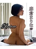 Lantana 〜ランタナ〜/麻倉まりな (ブルーレイディスク)
