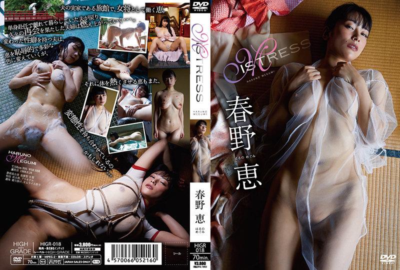 Mistress/春野恵
