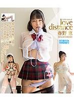 Love Distance/春野恵 (ブルーレイディスク)