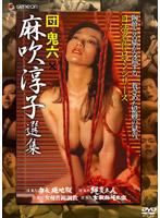 日活名作ロマンシリーズ DVD-BOX 団鬼六×麻吹淳子選集