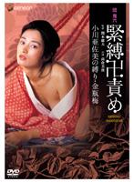 「団鬼六 緊縛卍責め」+「小川亜佐美の縛り・金瓶梅」
