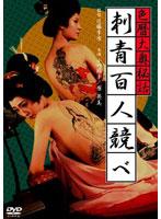 BBBN-2034 - 色暦大奥秘話 刺青百人競べ  - JAV目錄大全 javmenu.com