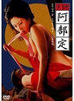BBBN-2036 - 実録 阿部定  - JAV目錄大全 javmenu.com
