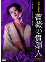BBBN-2037 - 昭和エロチカ 薔薇の貴婦人  - JAV目錄大全 javmenu.com
