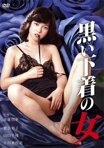 [HPBN-214] 黒い下着の女