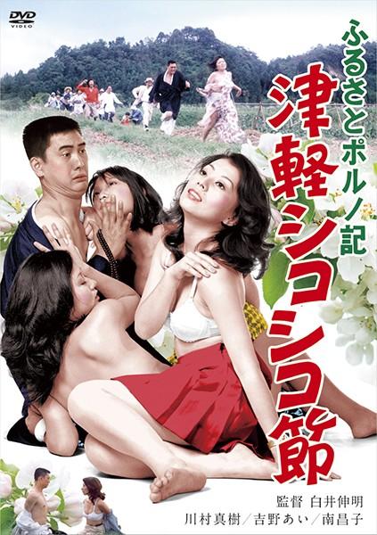 [HPBN-216] ふるさとポルノ記 津軽シコシコ節