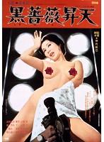 黒薔薇昇天 (ブルーレイディスク)